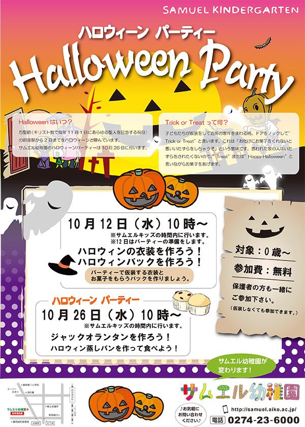 halloween_161010