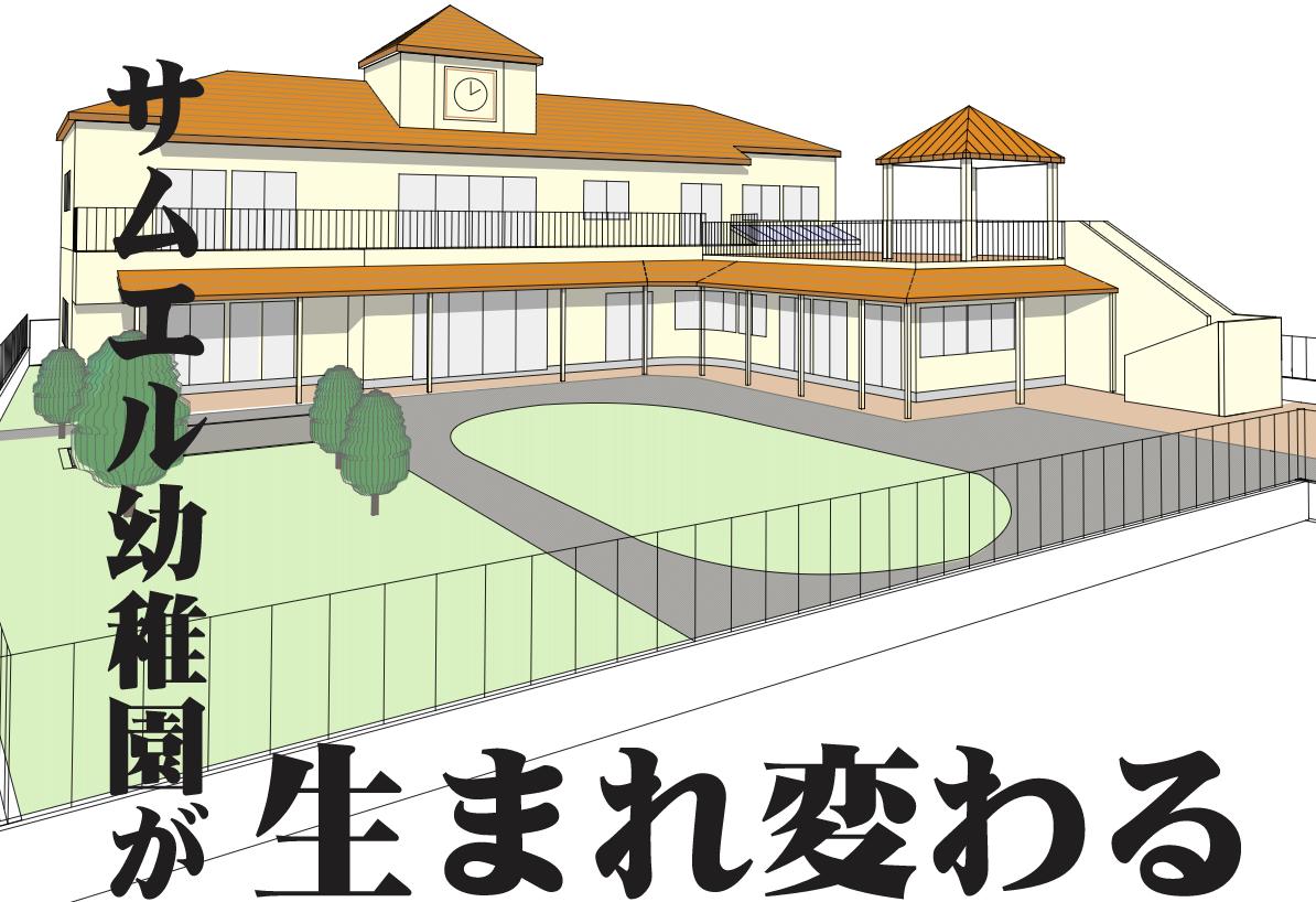 園舎建替えと引越のお知らせ