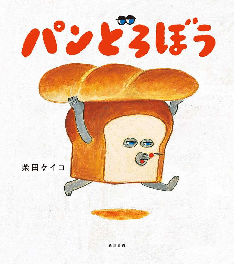 おすすめ絵本の紹介「パンどろぼう」